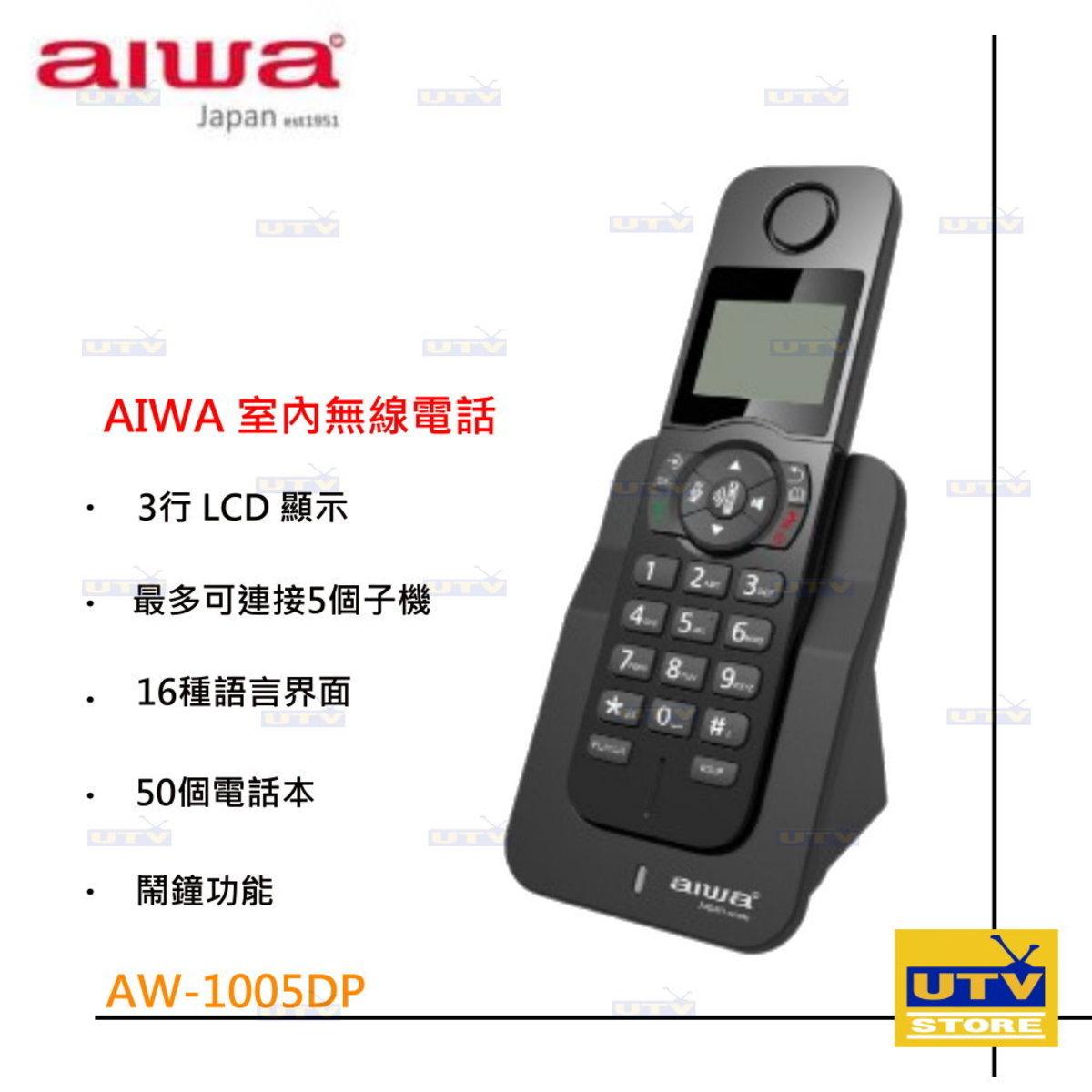 AW1005DP 室內無線電話