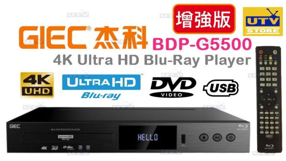 BDPG5500 增強版 真4K UHD Blu-Ray藍光機