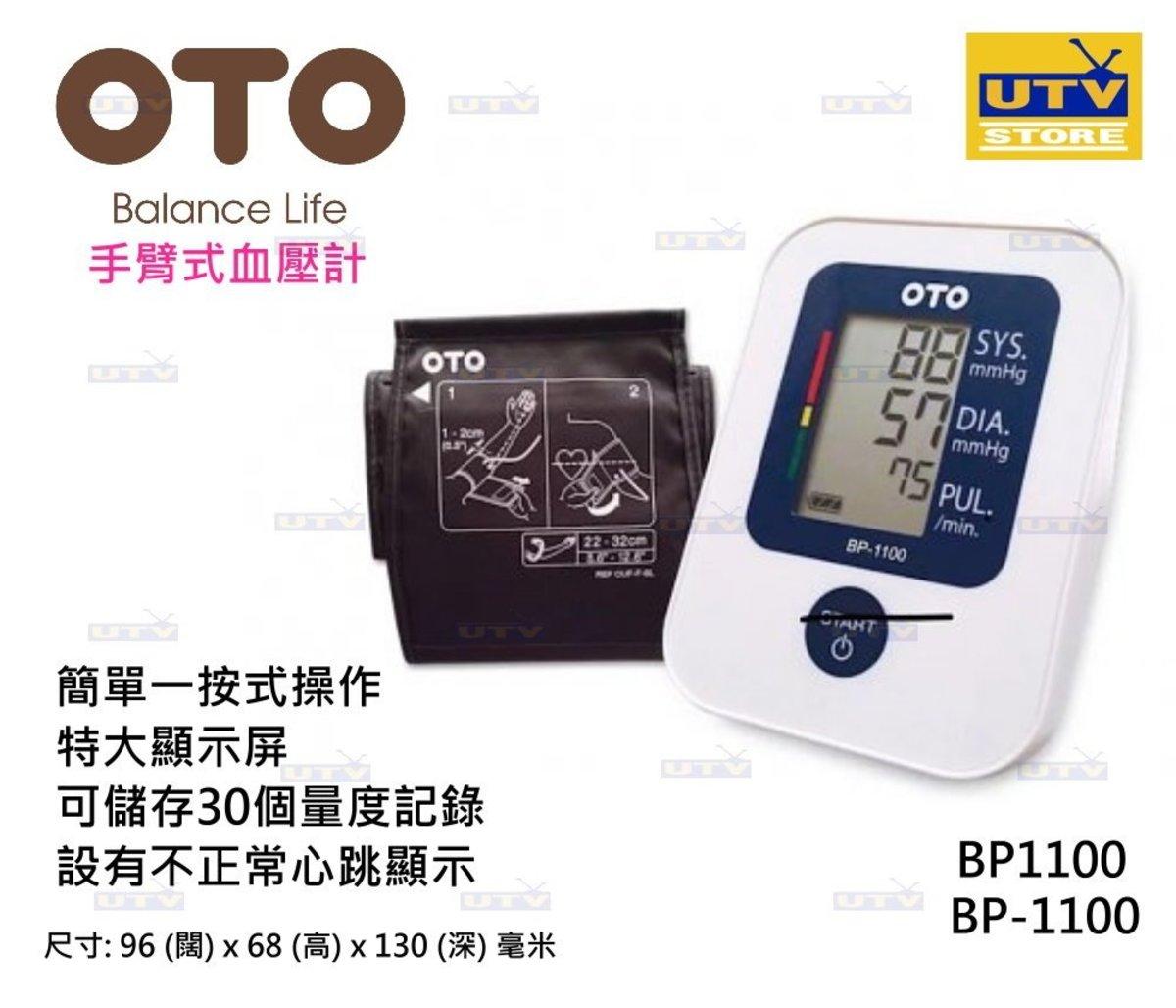 OTO 手臂式血壓計