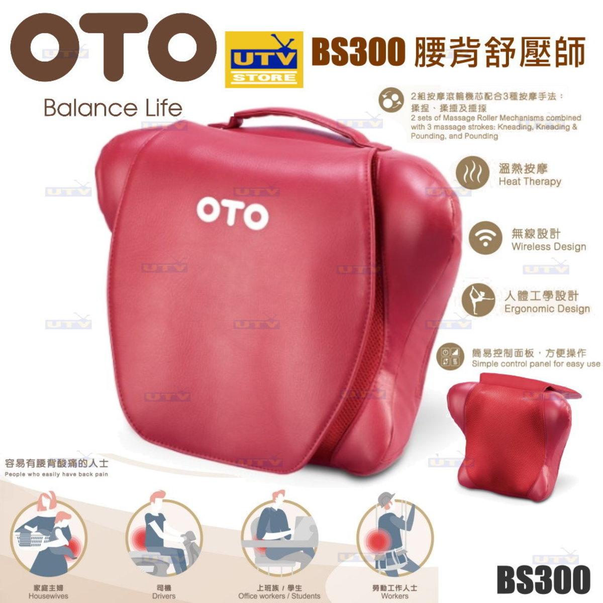 BS300 OTO Back Spa 腰背舒壓師