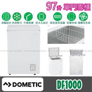 Dometic DF1000 97公升 冷凍櫃 保冷功能 易於清洗 強效冷凍 七段式溫度控制
