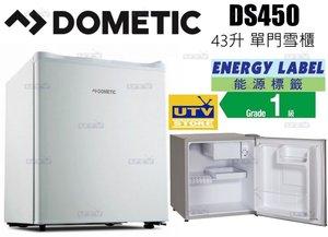 Dometic DS450 45L 單門雪櫃 原廠香港行貨