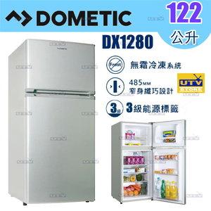 Dometic DX1280 122L雙門雪櫃