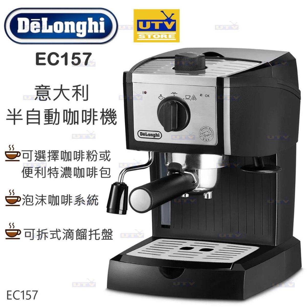 EC157 意大利 半自動咖啡機