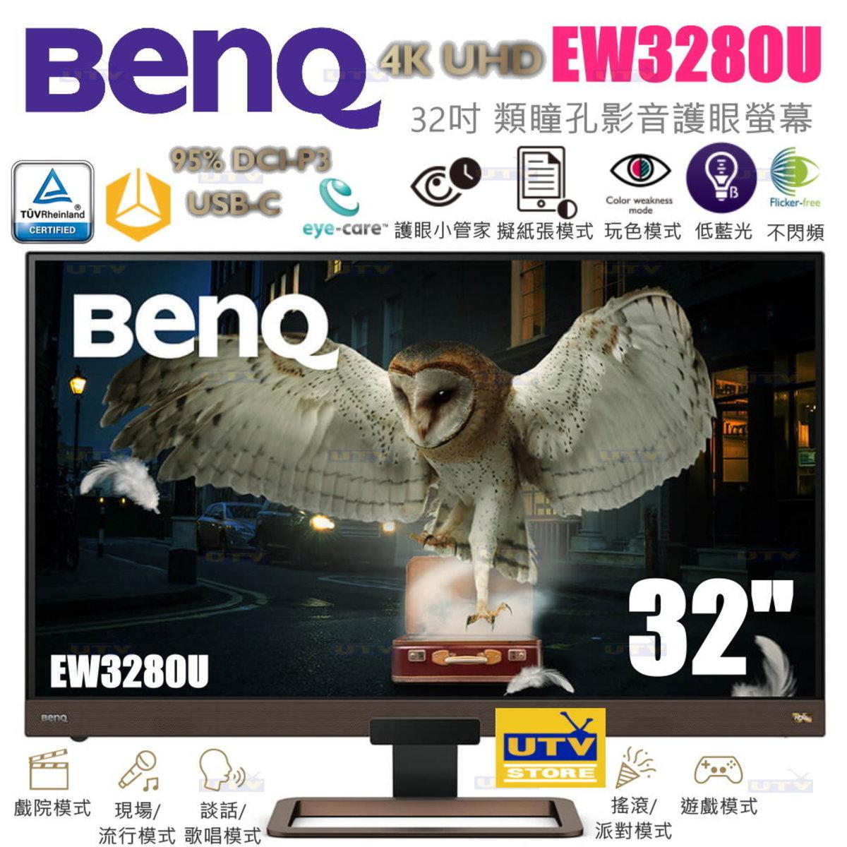 "EW3280U 32"" pupil-like audio-visual eye protection screen"