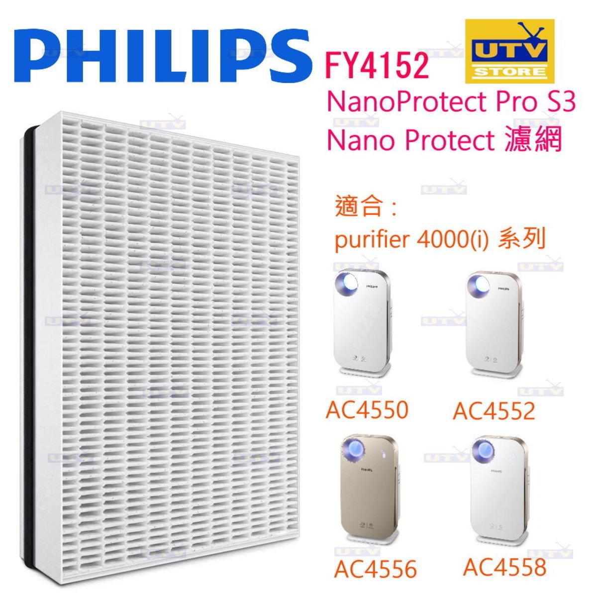 FY4152 NanoProtect Pro S3 Nano Protect 濾網
