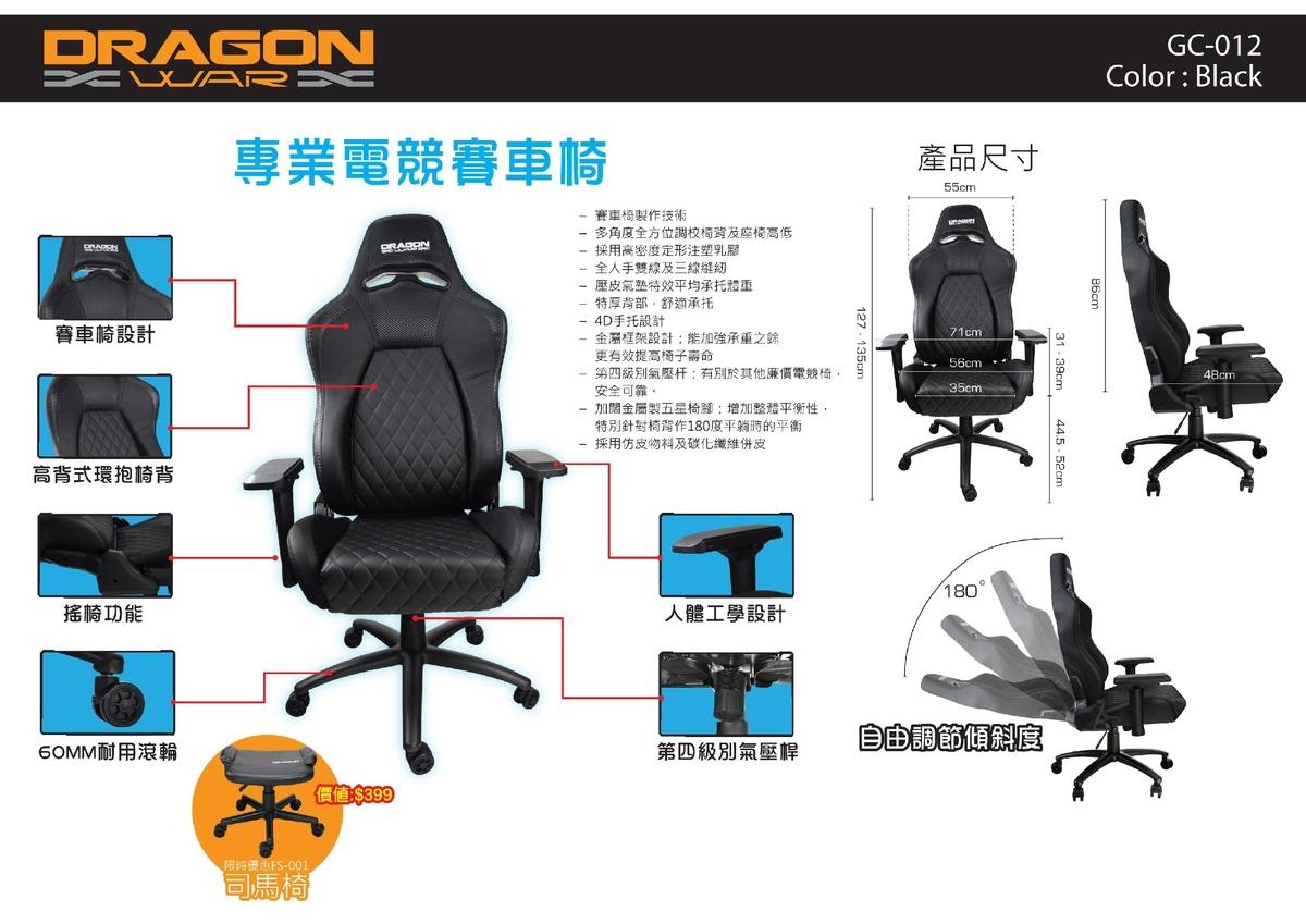 GC-012 炭纖電競椅
