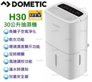 Dometic H30 30L 抽濕機 原廠香港行貨