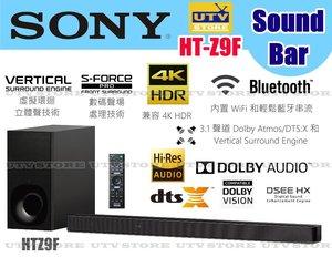 SONY HT-Z9F 3.1 聲道 Dolby Atmos / 具備 Wi-Fi / 藍牙技術的 DTS:X Soundbar