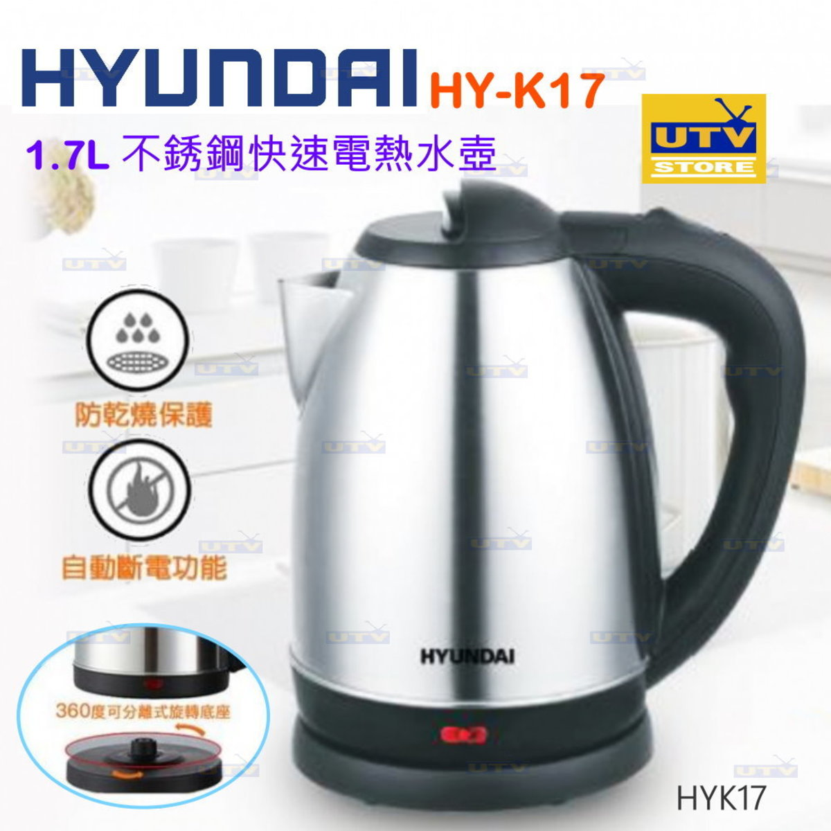 HY-K17 1.7L Electric Kettle