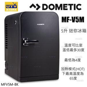 Dometic MF-V5M 5公升 熱電式迷你冰箱 (黑色) 原廠香港行貨
