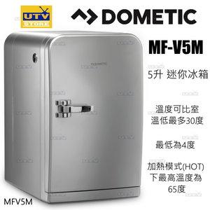 Dometic MF-V5M 5公升 熱電式迷你冰箱 (銀色) 原廠香港行貨