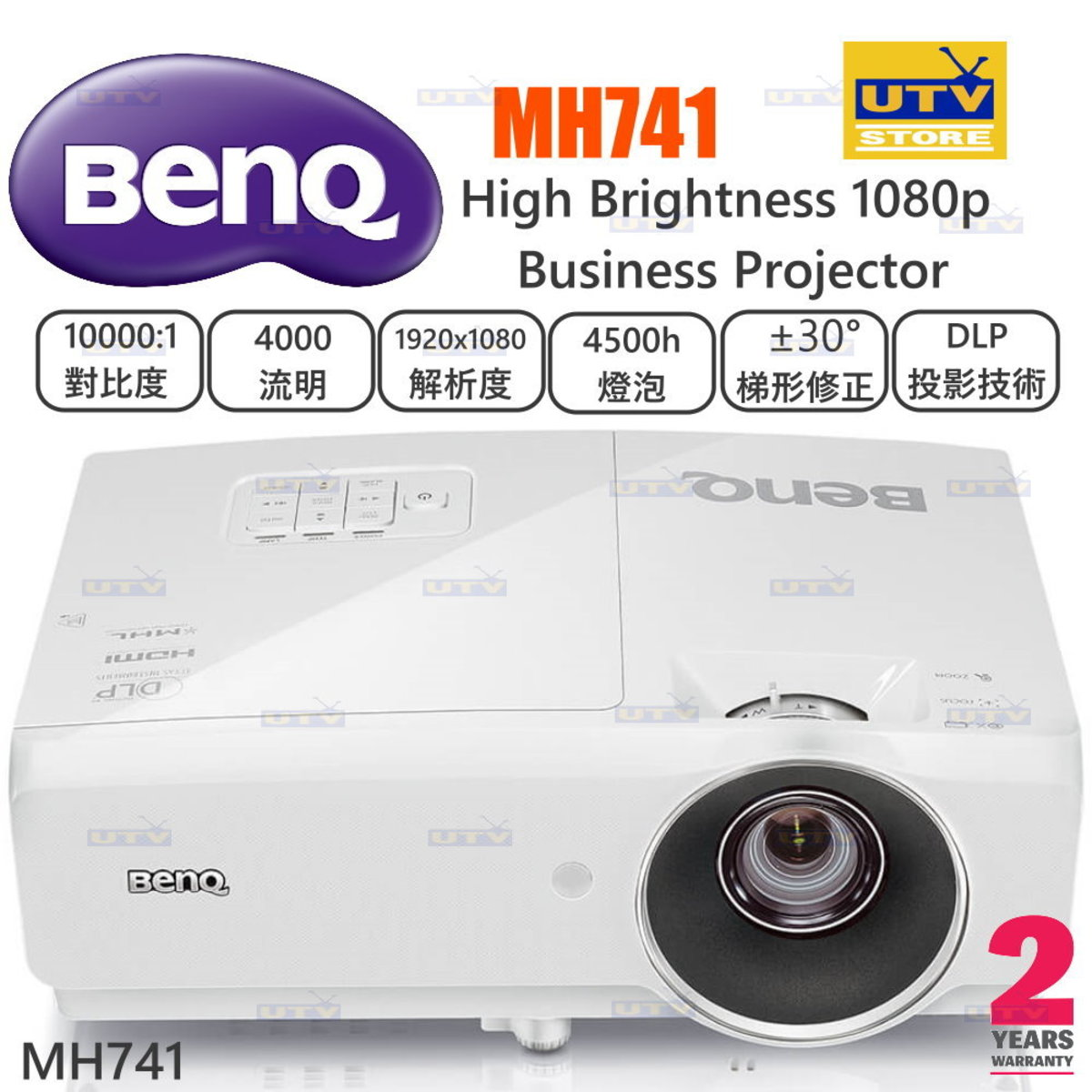 MH741 High Brightness 1080p Business Projector