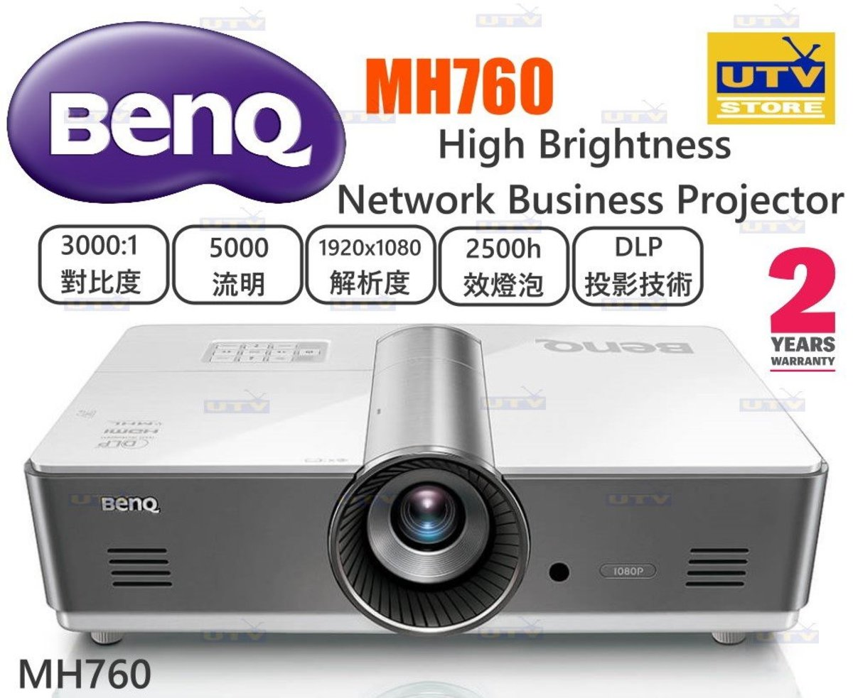MH760 High Brightness Network Business Projector