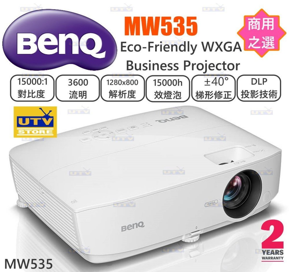 MW535 Eco-Friendly WXGA Business Projector