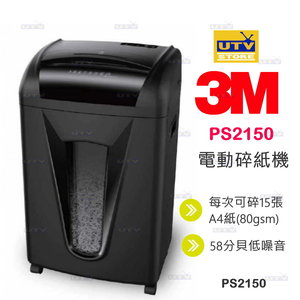 3M™ PS2150 電動碎紙機 原廠香港行貨
