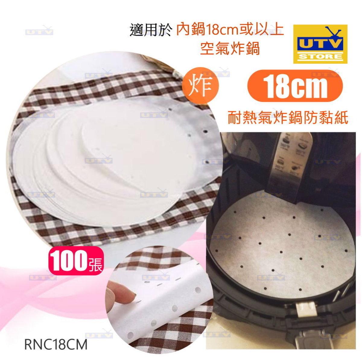 (有洞孔) 空氣炸鍋墊紙7寸 直徑18cm 100張 RNC18CM