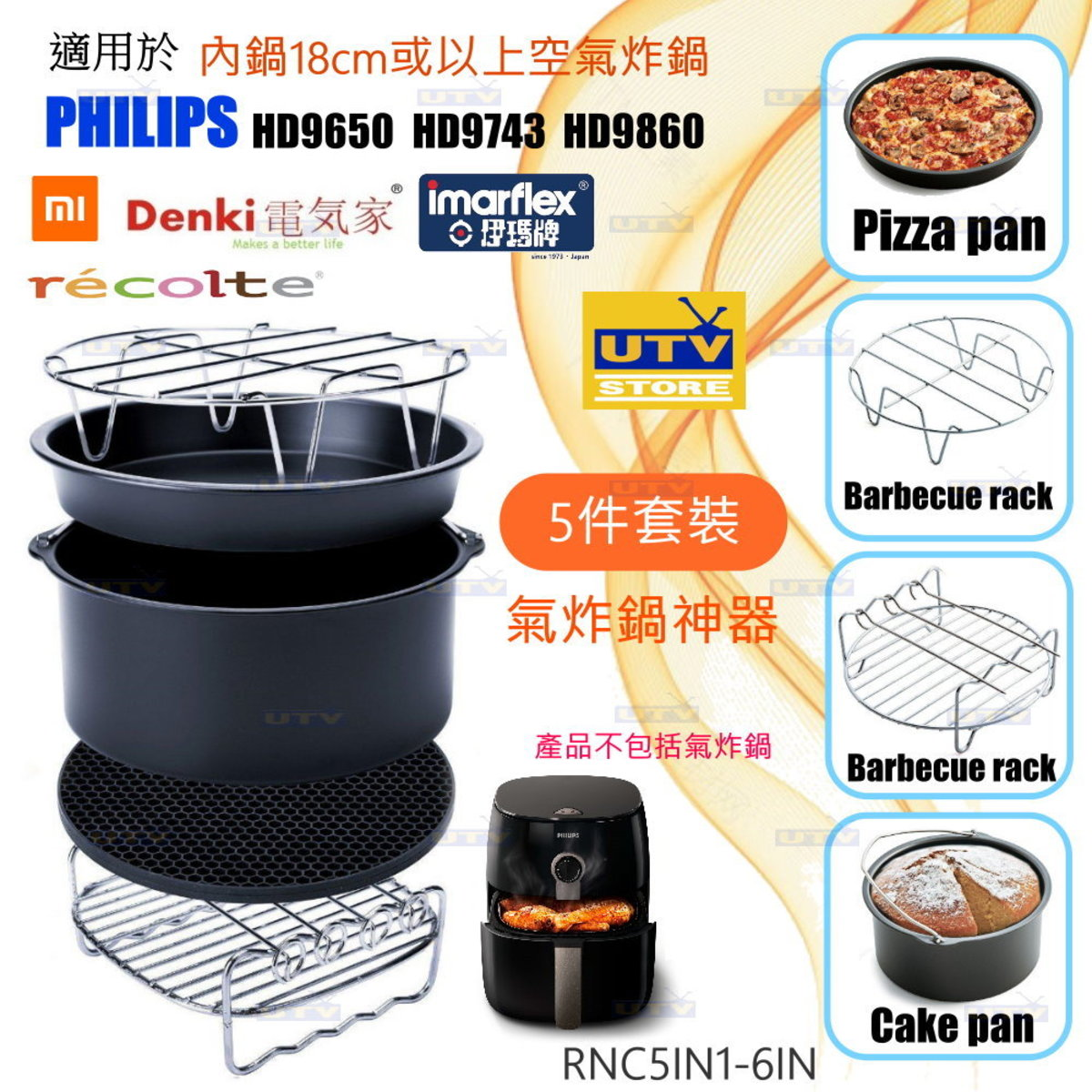 Five-piece set of air fryer accessories (6 inch) RNC5IN1