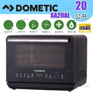 Dometic SA20AL 20公升多功能蒸烤焗爐