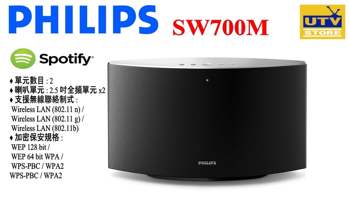 SW700M Spotify Multiroom Speaker