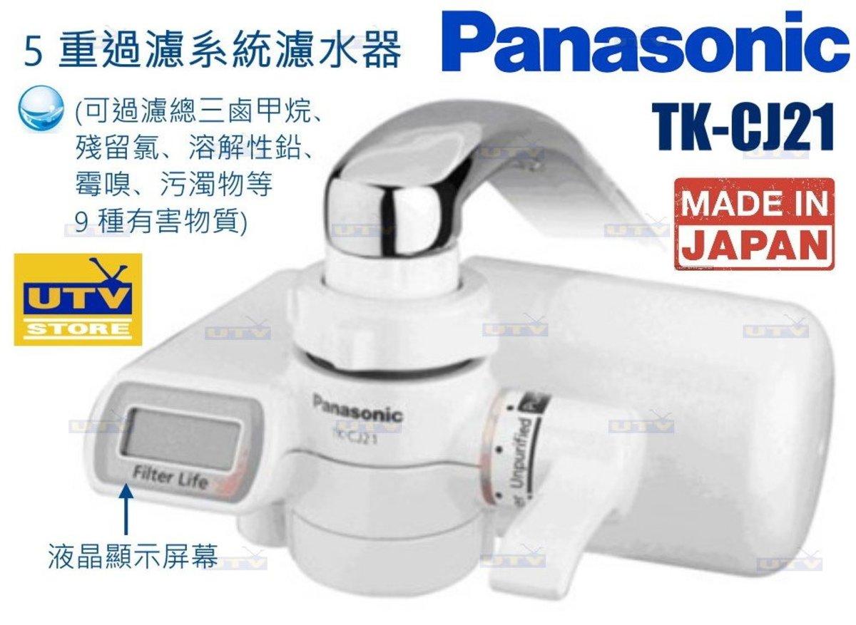 TK-CJ21 Water Purifier (Faucet Type)(濾水器)