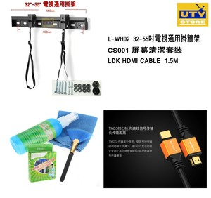 TVGIFT (wall mount,HDMI CABLE ,SCREEN CLEANER)