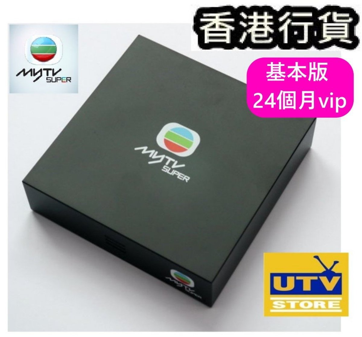Mytv super 基本版 24個月 (送跨屏同時睇)