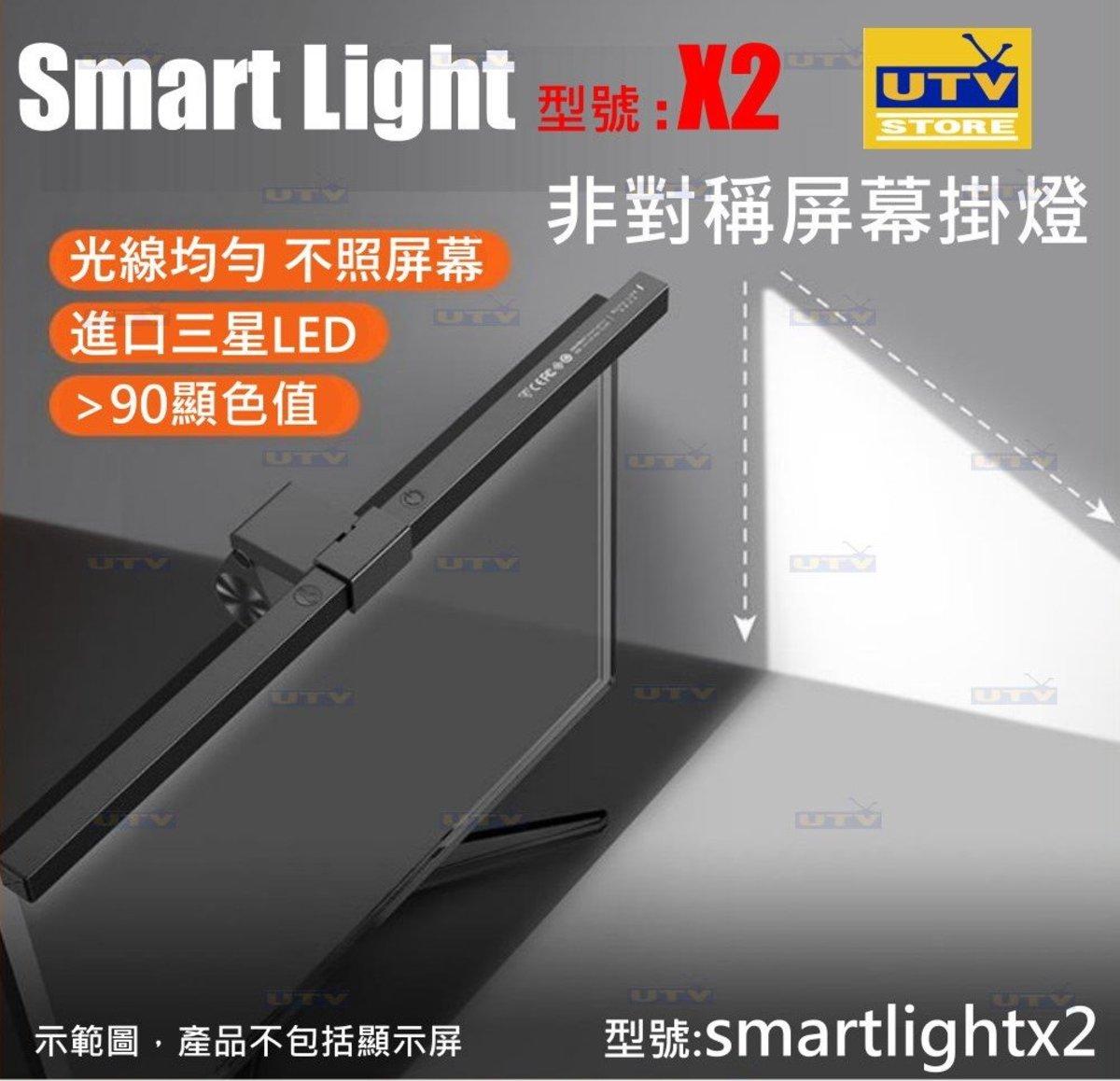 Smart Light 非對稱屏幕掛燈 型號:X2