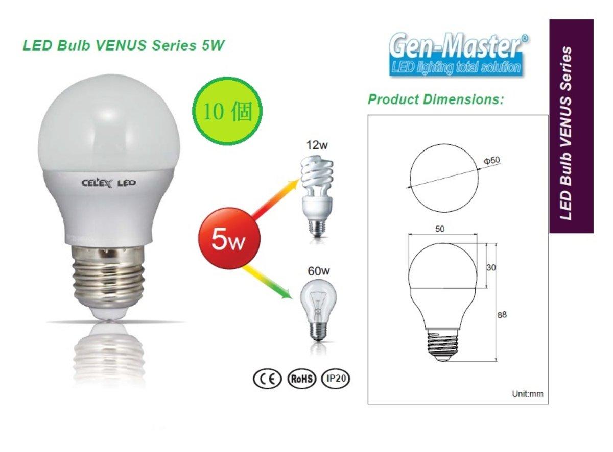 10個 x 金星系列 LED 燈泡 5W 6500K 冷白光 大螺頭 E27