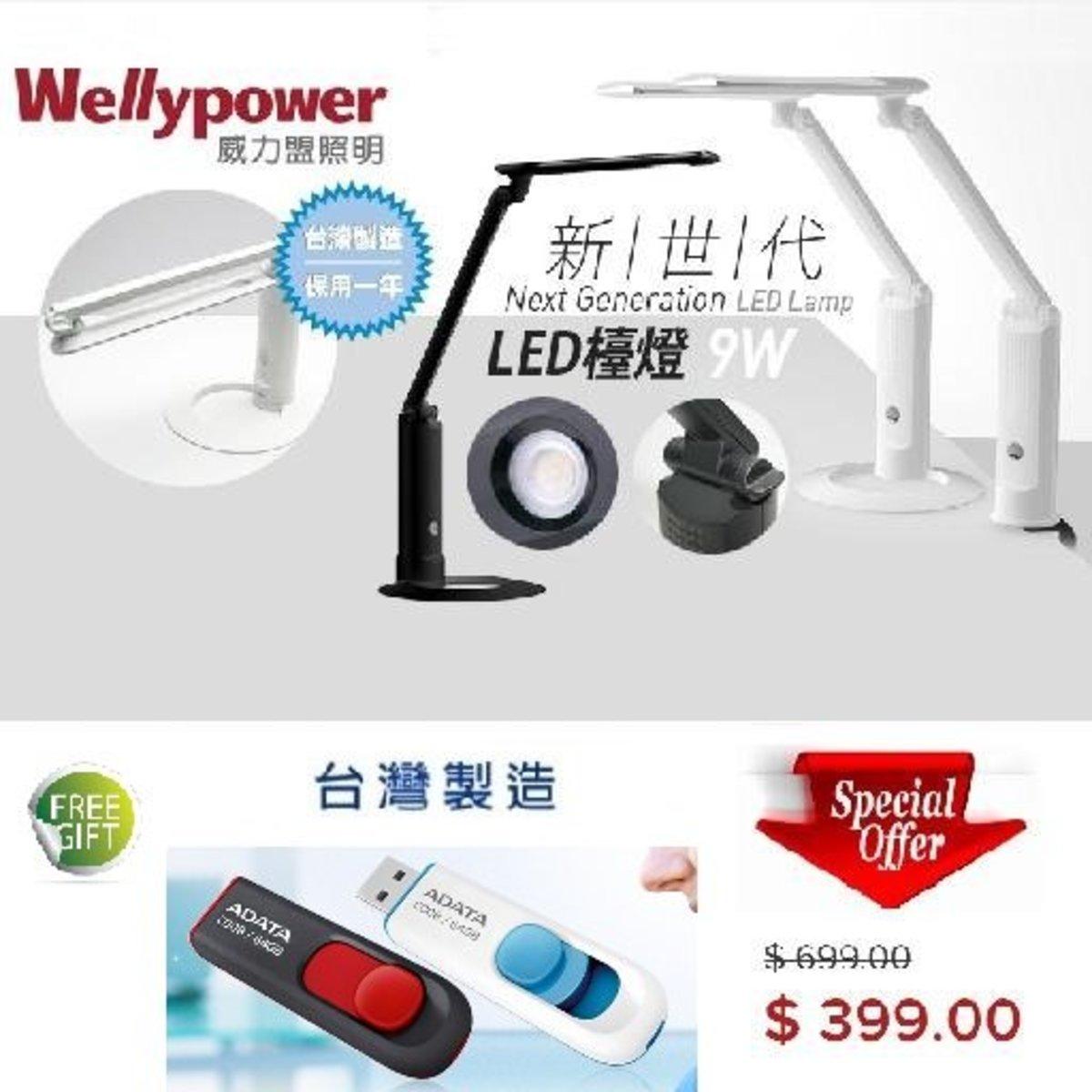 新世代 9W LED 黑色檯燈 冷白光 (贈送 ADATA USB 手指 16GB x 1個)