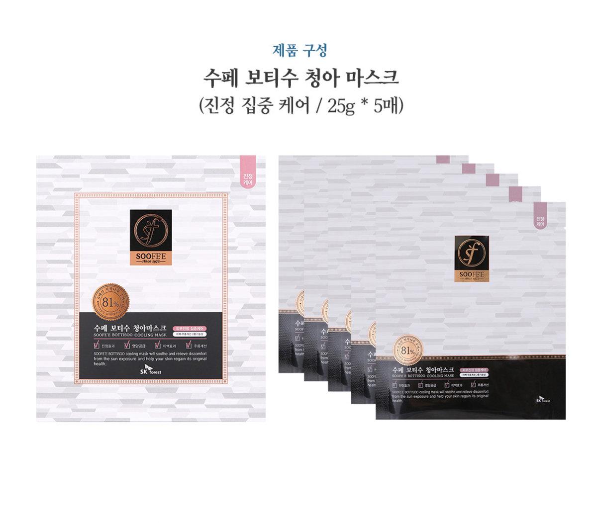 (KOREA) BOTTISOO COOLING MASK