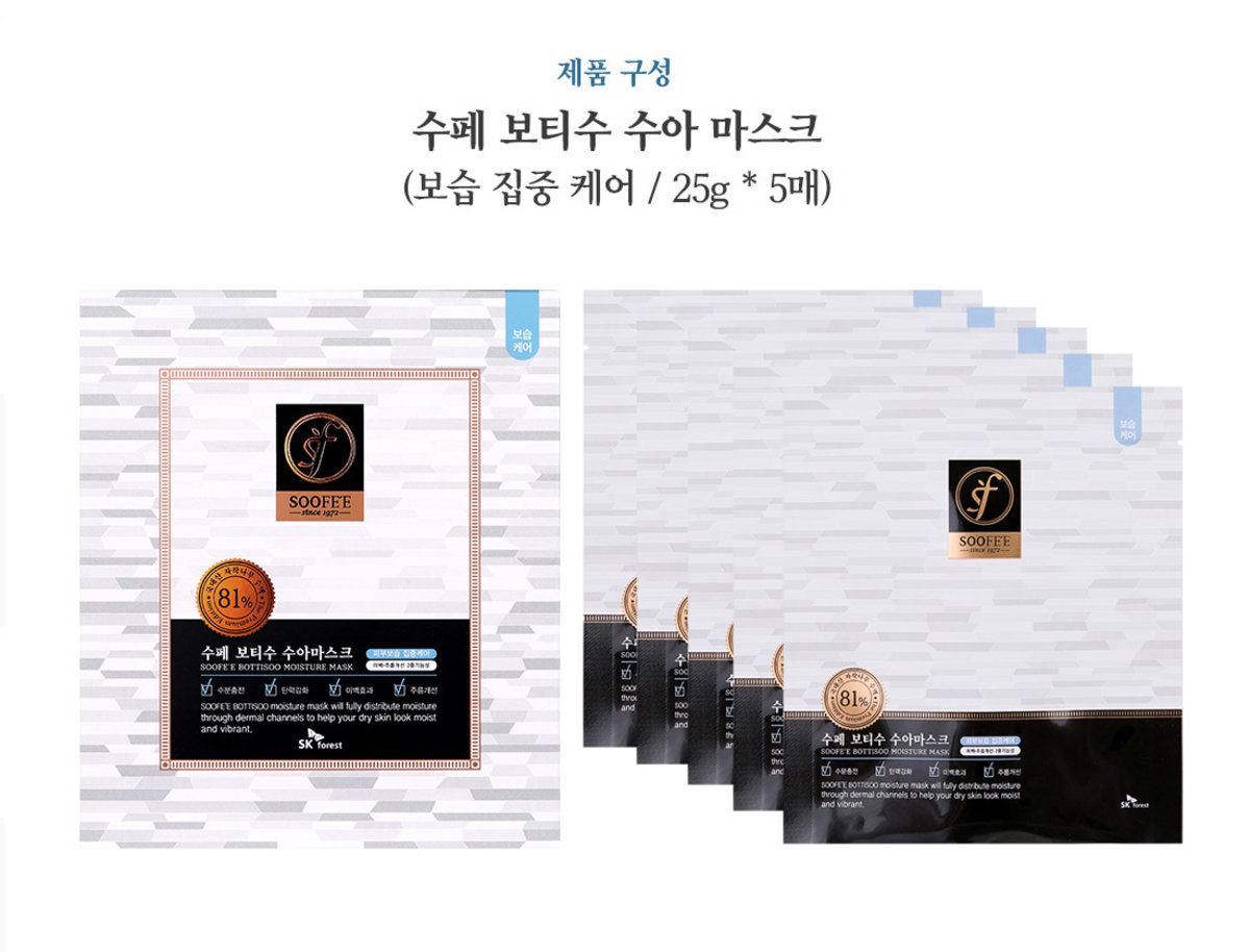 (KOREA) BOTTISOO MOISTURE MASK