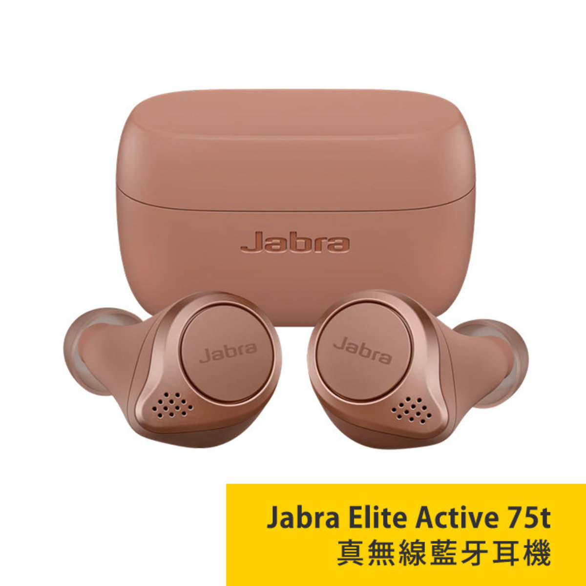 Jabra Elite Active 75t Compact Truly Wireless Earphone Sienna Parallel Import Goods Color Red Hktvmall Online Shopping